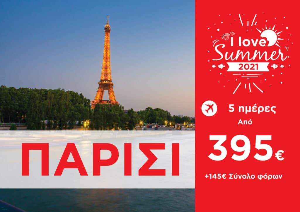 parisi - Vis Travel