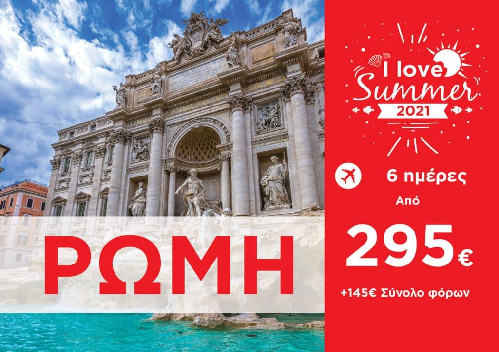 romi - Vis Travel